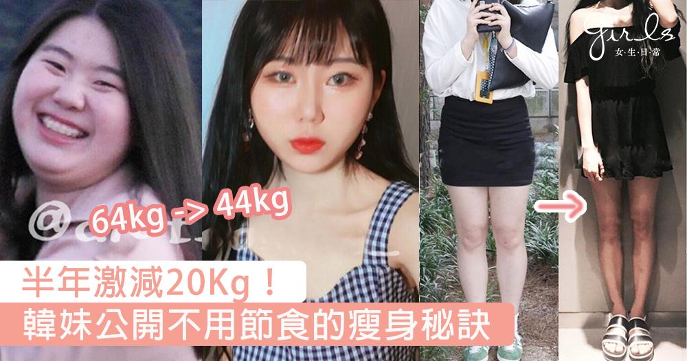 半年激減20Kg!韓妹公開瘦身秘訣,由64kg變成窈窕身材就靠依幾招〜