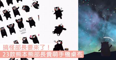 可愛又搞怪既部長要黎了!23款熊本熊部長賣萌手機桌布,呆萌既樣子實在太可愛了!