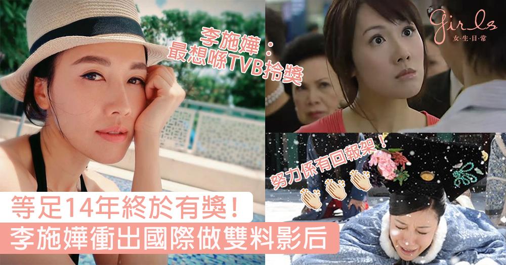 入行14年終於拎到最佳女主角﹗李施嬅衝出國際做雙料影后,但喺TVB拎獎係最大心願!