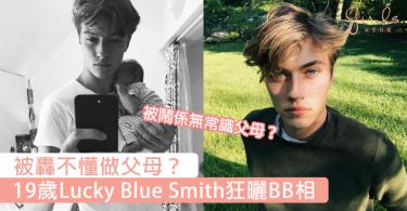 19歲男模Lucky Blue Smith榮升爸爸狂曬BB相!但照片卻捱轟指他不懂做父母?