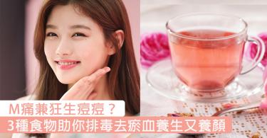 每個月都M痛兼生暗瘡?3種食物助你排毒去瘀血,養生養顏食出靚皮膚〜