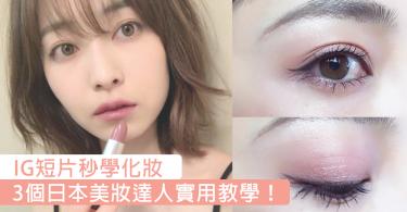 1分鐘極速學化妝!3個日本美妝達人影片教學~IG就係我嘅彩妝教科書!