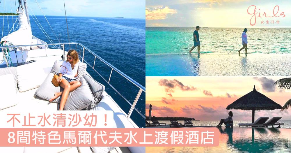 馬爾代夫唔止水清沙幼!精選8間特色馬爾代夫水上渡假酒店,要叫男友定係閨蜜去好呢?