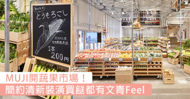 買餸都有文青Feel!MUJI全新蔬果市場開幕,簡時清新嘅店面我願意日日去呀〜