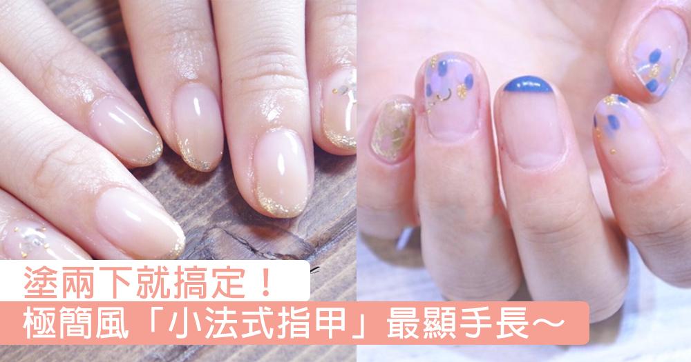 成功率極高嘅指甲款式!只塗邊緣的小法式指彩,搽兩下就可以搞掂~