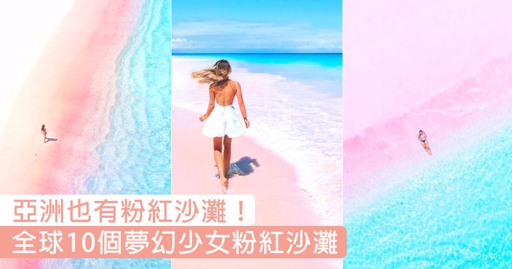 亞洲都有浪漫粉紅沙灘!全球10個夢幻少女粉紅沙灘,必定要列入人生清單之中!