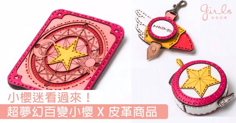 小櫻迷必收!超夢幻百變小櫻 X 皮革商品,那卡套完全是搶錢的節奏啊!
