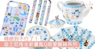 又在虐姐的錢包嗎?迪士尼推全新畫風Q版愛麗絲系列,每款設計都精緻到不得了!