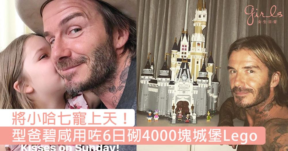 把女兒寵上天!型爸碧咸用了6天砌4000塊Lego,親手完成整座城堡送給小哈七!