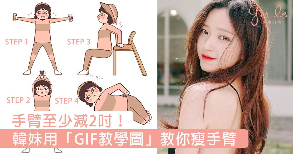 手臂至少減2吋!韓妹用「GIF瘦手臂教學圖」幫你秒get重點,日日跟住做10日就可以著到小背心!