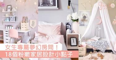 女生專屬dream house!18個粉嫩家居設計小點子,好有衝動想重新佈置成間房!
