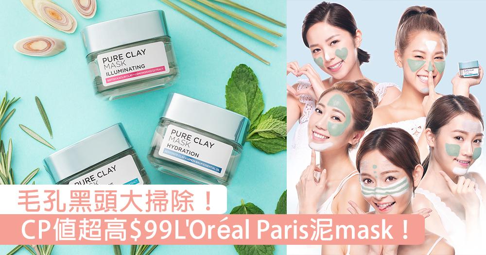 毛孔黑頭大掃除!唔乾又保濕臉上清爽零油光,熱推CP值超高$99L'Oréal Paris泥mask!