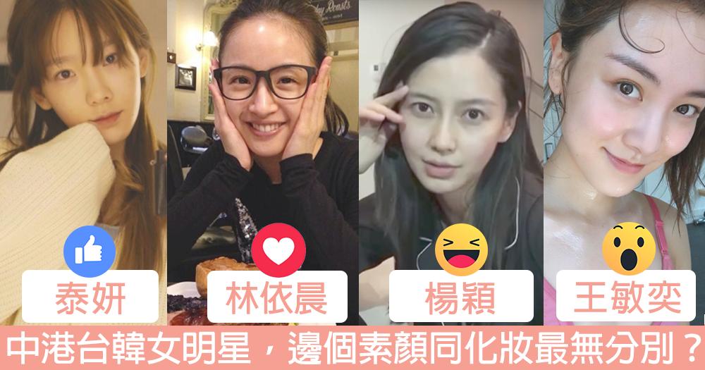 唔化妝都靚!10個素顏中港台韓女明星,邊個素顏同化妝最冇分別?