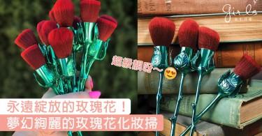 永遠綻放嘅玫瑰花﹗超夢幻玫瑰花化妝掃,既迷人又實用,試問邊個女仔唔鐘意?