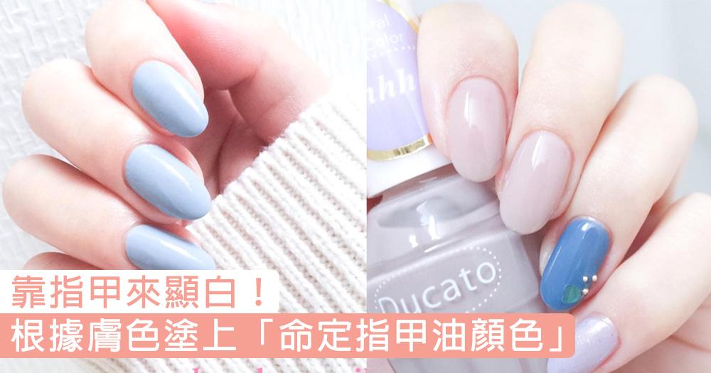 怎麼塗才最顯白?根據妳的膚色塗上「命定指甲油顏色」~不用美白也可擁有白皙雙手!