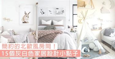 簡約控的天堂!15個灰白色家居設計小點子,淡淡的顏色令房間散發清新氣息!