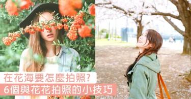 不用再一臉尷尬面對鏡頭了!6個與花花拍照的小技巧~要拍出氣質照完全無難度!