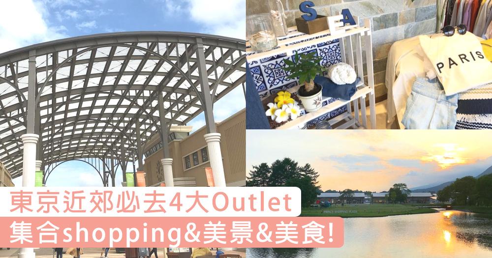 去東京至少要去一個!東京近郊必去4大Outlet~不怕買不到只怕行李沒位置!