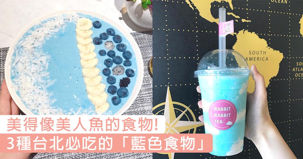 藍色控請準備發胖!3種台北必吃的「藍色食物」~夢幻得像美人魚的食物啊!