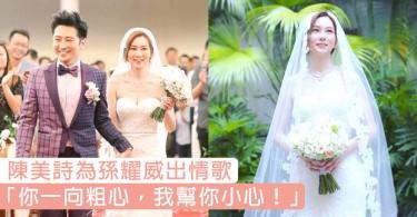 婚後即時放閃!陳美詩為老公孫耀威出情歌~「你一向粗心,我幫你小心!」