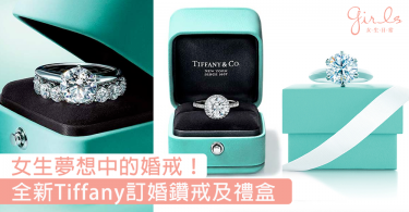 Yes, I Do!全新Tiffany訂婚鑽戒及禮盒,換上Tiffany Blue和高貴麂皮更顯優雅〜