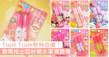 超粉嫩!Tsum Tsum聯乘推出水果潤唇膏,紅潤櫻唇和可愛包裝一次擁有〜