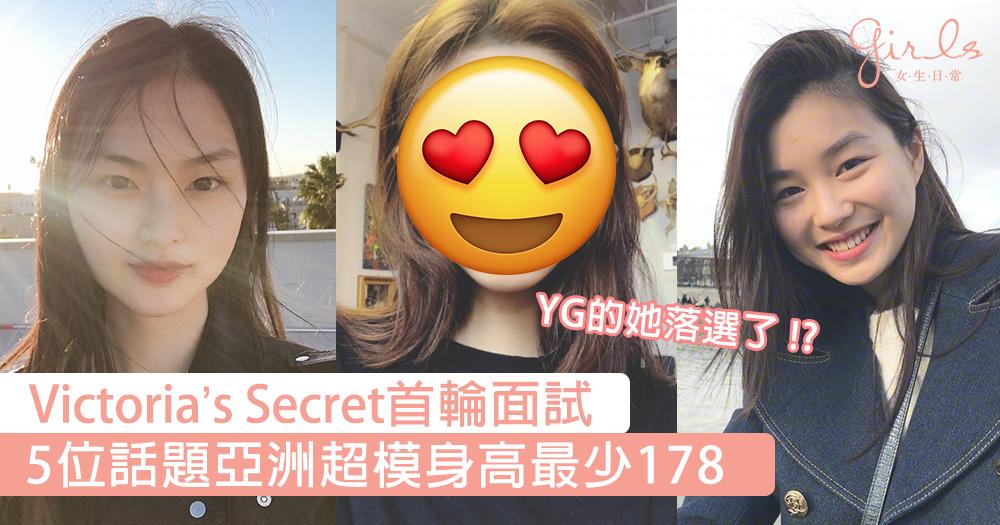身高最少178cm!維多利亞的秘密5位超亮眼華裔Model,YG這一位落選了超可惜~
