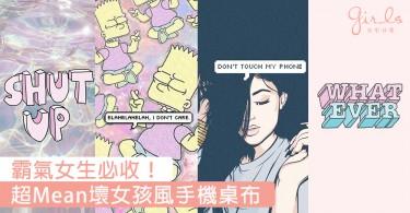 姐就是霸氣!18款個性壞女孩風手機Wallpaper,超Mean句子才是我的心聲!