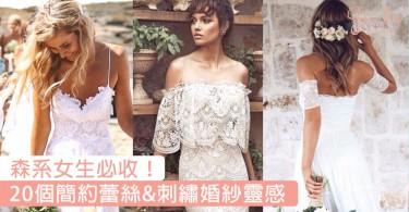 誰說婚紗一定要走華麗公主風?20個森系簡約蕾絲&刺繡婚紗靈感,夢想中的嫁衣就在這裏!