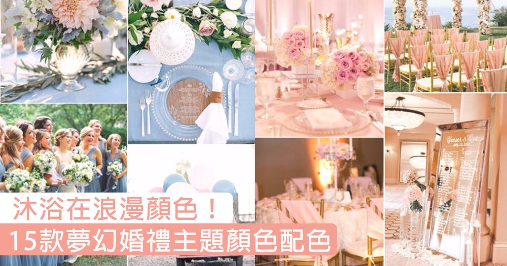 羽毛紫酒、甜蜜粉紅~15款夢幻婚禮顏色主題配色,讓愛情沐浴在浪漫的顏色中~
