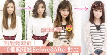 短髮超減齡!10個剪短髮Before&After,睇完令妳即刻有衝動成為短髮女生!