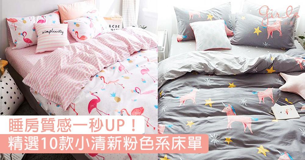 睡房質感一秒UP!精選10款小清新粉色系床單,不用花大錢就能擁有夢幻精緻閨房~