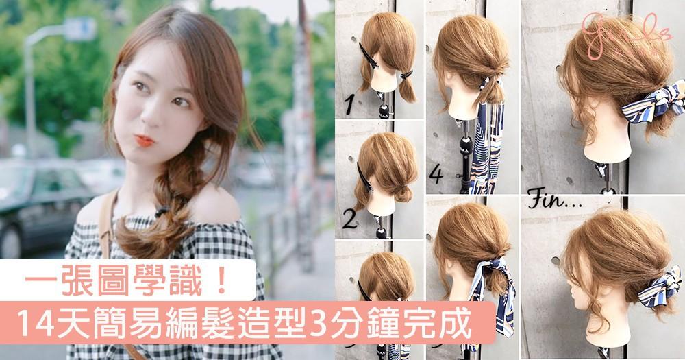 3分鐘搞掂!14天簡易編髮造型,馬尾、髮髻、三股辮通通一張圖就學識〜