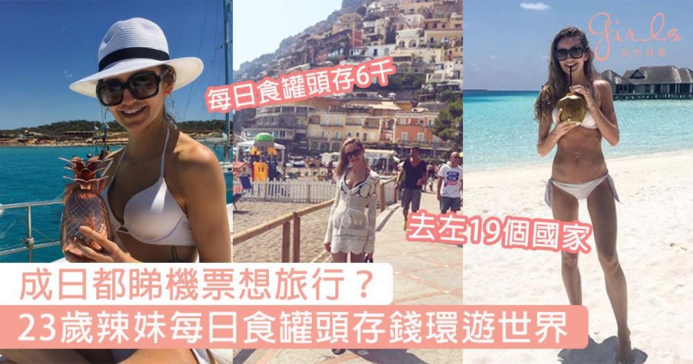 23歲英國長腿辣妹為環遊世界,每日食罐頭月存6千,目前已遊歷19個國家~