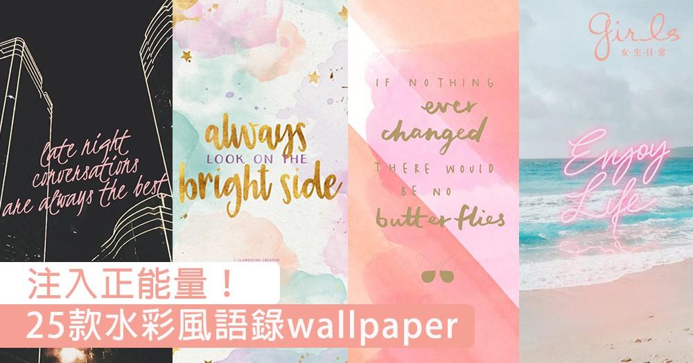 覺得生活太累人了嗎 ?25款水彩風語錄wallpaper,為自己注入滿滿的正能量吧!