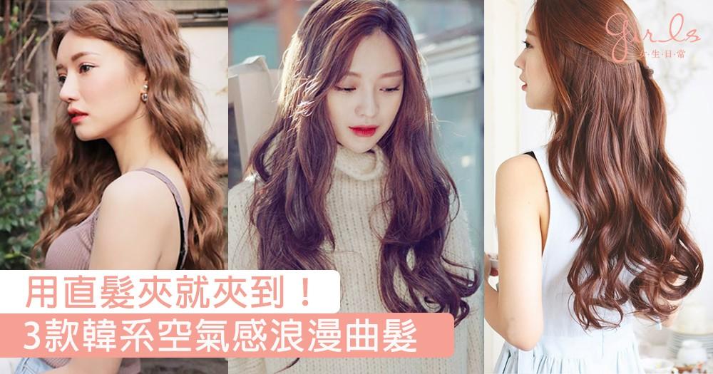 捲髮棒OUT!必學直髮夾捲「髮」術,捲出3款韓系空氣感浪漫曲髮!