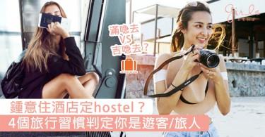 鍾意住酒店定hostel?4個旅行習慣,判定你到底係典型遊客定悠閒旅人!