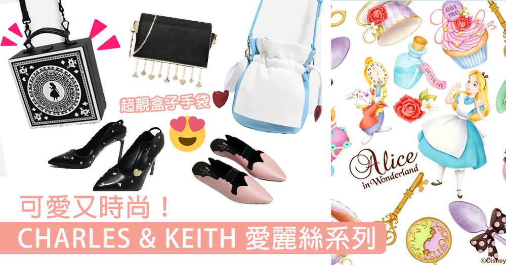可愛又時尚!CHARLES & KEITH愛麗絲夢遊仙境系列,價錢親民值得收藏!