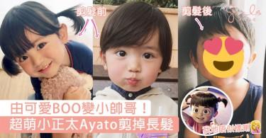 由可愛BOO變小帥哥!超萌小正太Ayato剪掉小長髮,是天使下凡的小美男嗎?