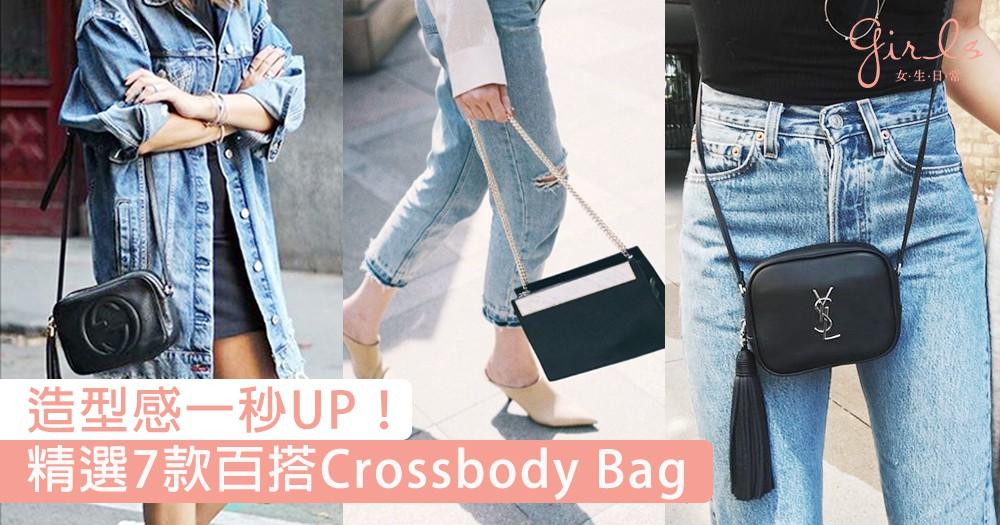 秋冬必備!精選7款百搭Crossbody Bag,每一款都好想擁有啊!