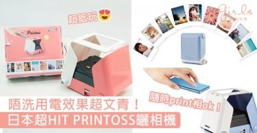 唔洗用電效果超文青!日本話題之作「PRINTOSS曬相機」,手機相一秒變即影即有OK!