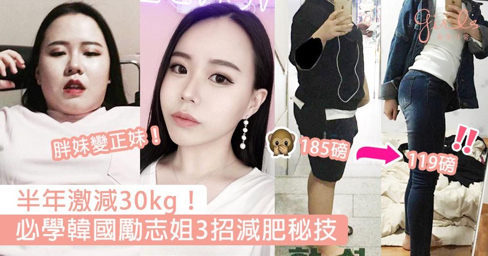 半年激減30kg!必學韓國「勵志姐」3招減肥秘技,肥妹變正妹不是夢!