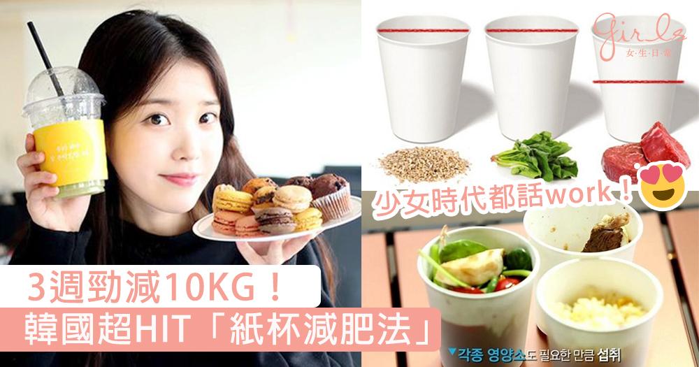 少女時代都話work!韓國超HIT「紙杯減肥法」,用3個紙杯3週勁減10KG!