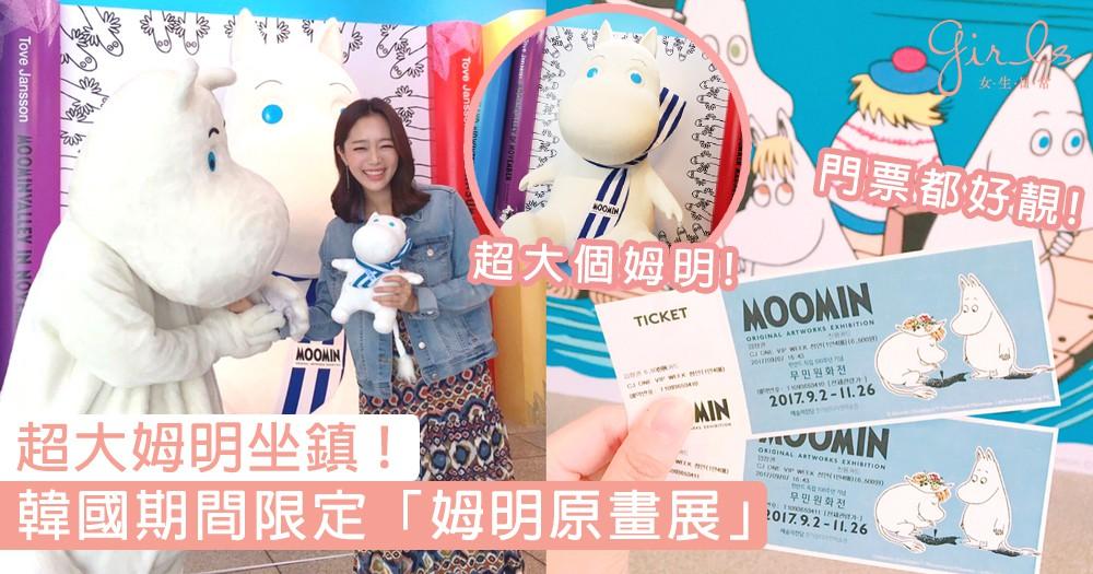 走進姆明童話!韓國期間限定「姆明原畫展」~超多可愛打卡位!