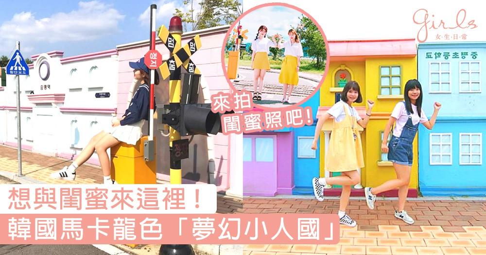 走進童話世界!韓國馬卡龍色「夢幻小人國」~想與閨蜜來這裡拍照啊!