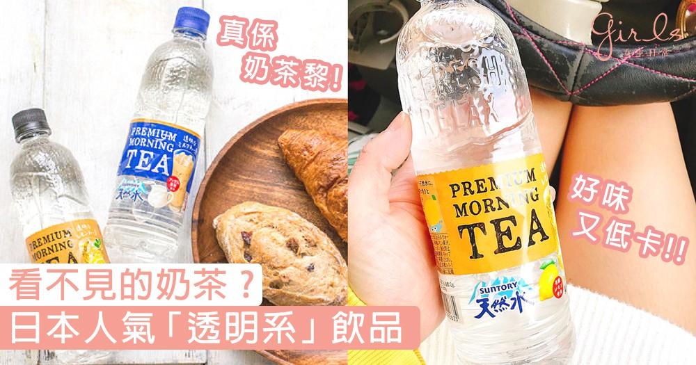 不用怕牙黃!日本「透明系」飲品當道~連奶茶、檸檬茶都係透明!