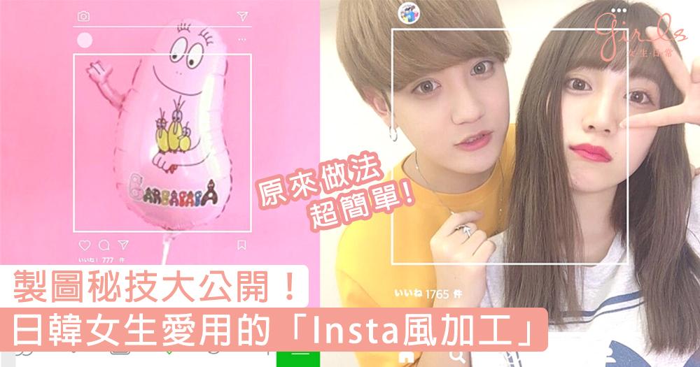 連IU的MV也加了這個!日韓女生都愛用的「Insta風加工」~製圖秘技step by step!