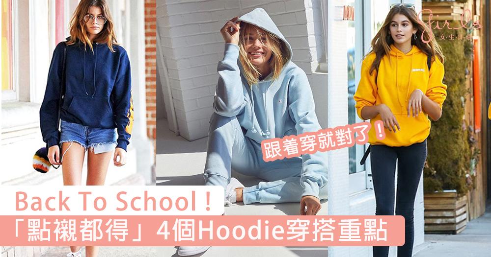 開學就係要着 hoodie ! 就用呢 4 個穿搭重點 Back To School 吧!