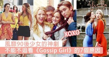 《Gossip Girl》10週年!風靡90後少女的一代神劇,帥男美女演員就是姐追看的理由啊~