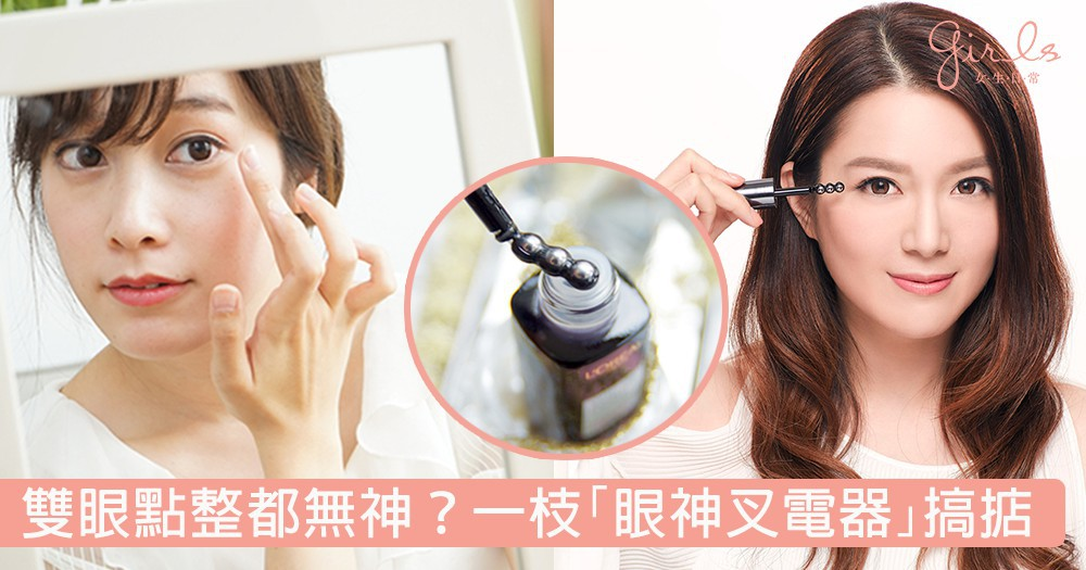 點解用左大眼Con、雙眼皮貼、假眼睫毛〜雙眼電力仲係差一點?一支「眼神叉電器」即時趕走眼紋!
